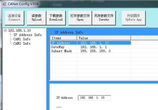 Use Of CANet Config software_GCAN - Solution