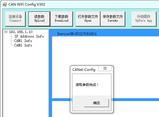 Configuration Instructions for WiFi-CAN converter_GCAN